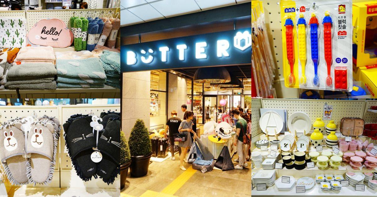 【韓國必買】弘大必買 Butter弘大店 ♥ 超好買生活雜貨文具小物