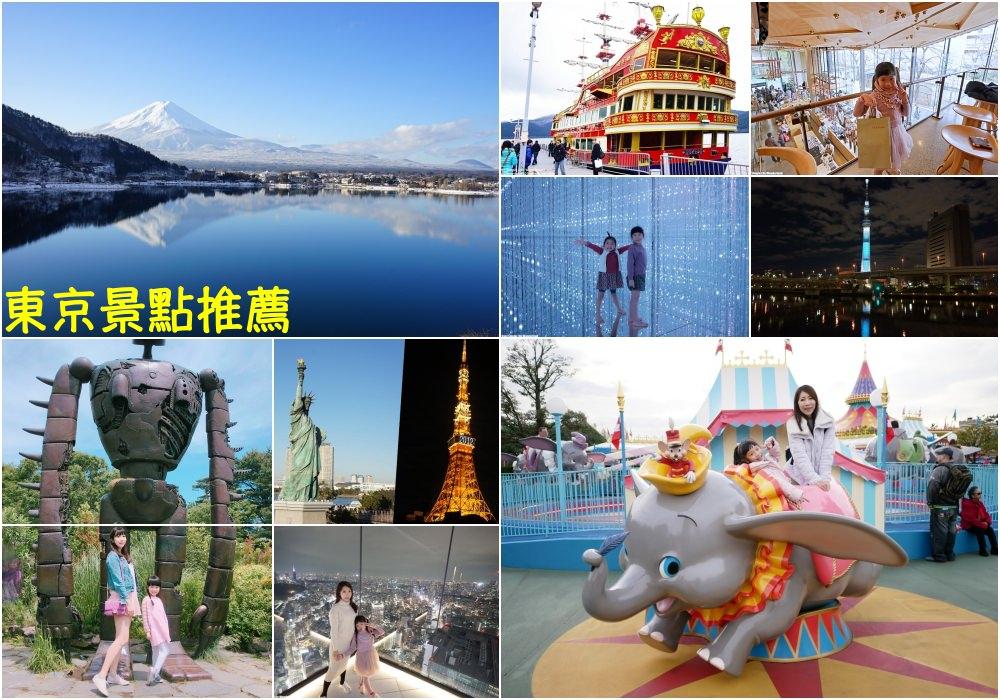 【東京景點推薦】東京自由行 ♥ 45個超好玩東京景點懶人包