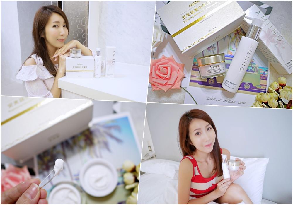 【保養】AMIINO 安美諾 美白修護霜+極光清透淨白乳 ♥ 夏日肌膚嫩白秘訣