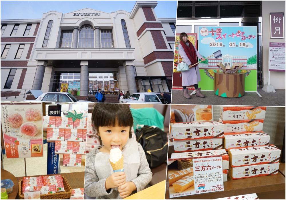 【北海道自由行】北海道必買伴手禮 柳月 三方六年輪蛋糕 ♥ 柳月觀光工廠