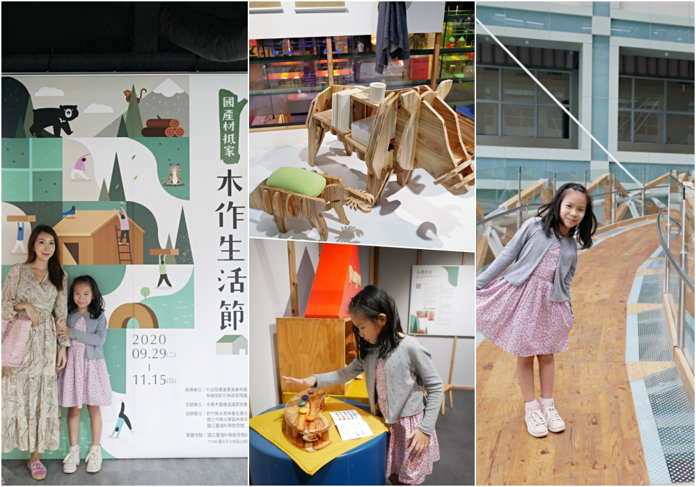 【分享】國產材抵家 木作生活節♥士林科教館 適合親子超好玩又有意義的活動