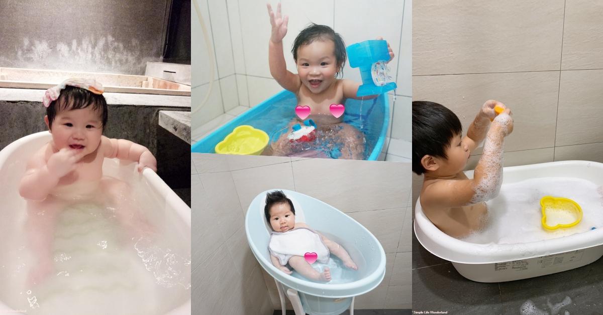 【育兒好物】嬰兒澡盆推薦、嬰兒澡盆評比 ♥ 四款我用過的嬰兒澡盆分享
