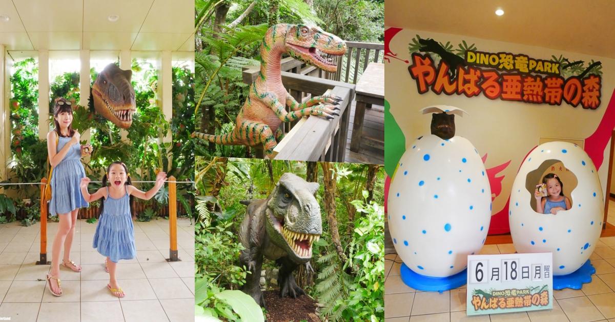 【沖繩自由行】沖繩親子景點推薦 Dino恐龍公園 ♥ 重返侏儸紀