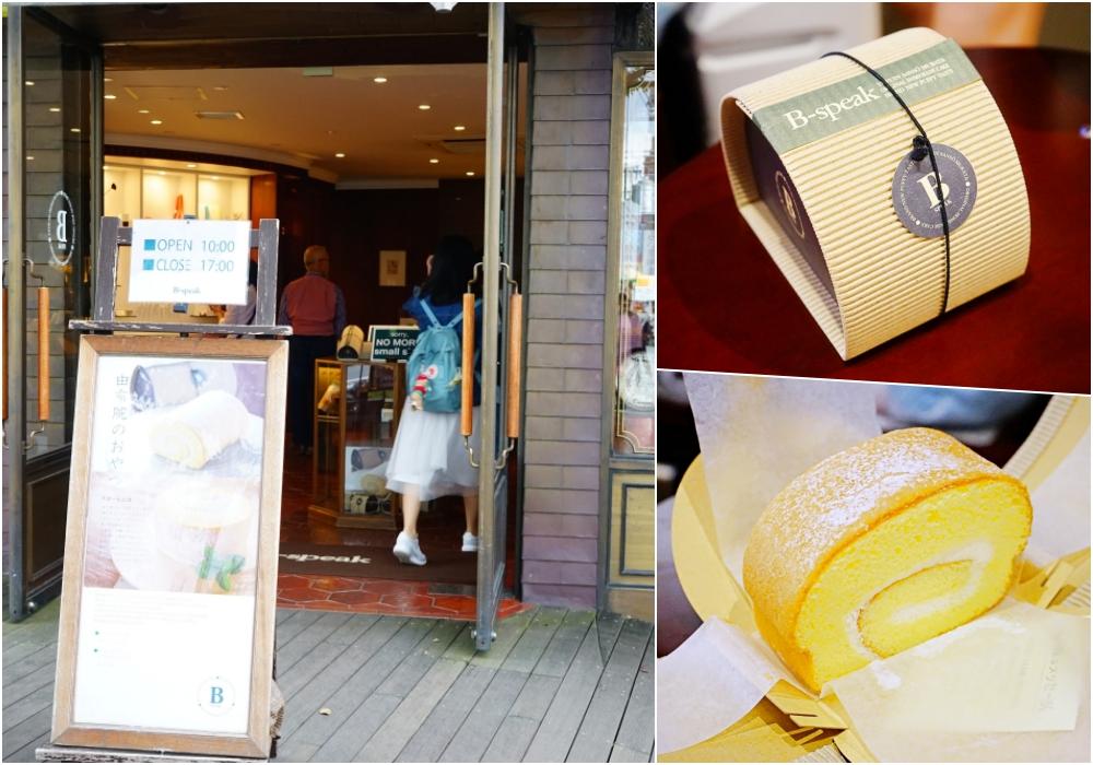 【北九州自由行】由布院美食推薦 ♥ 超好吃由布院蛋糕 B-SPEAK蛋糕捲