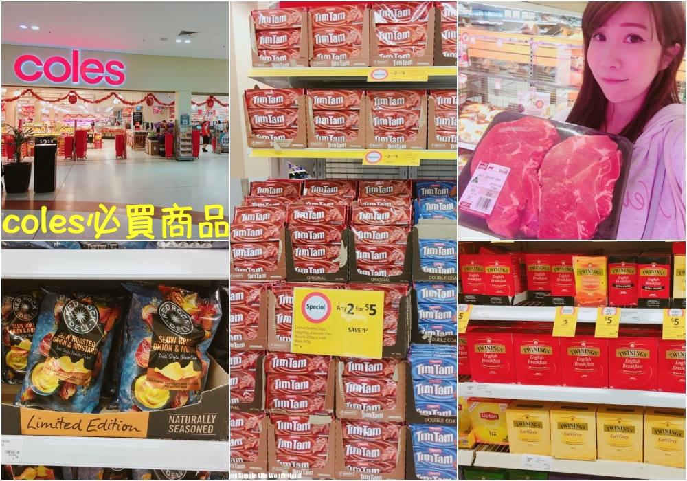 【澳洲自由行】澳洲超市Coles推薦必買商品♥洋芋片、餅乾、伴手禮