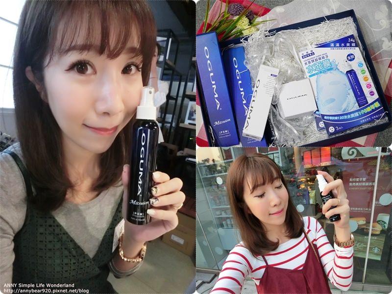 [保養] 可以把保養放大的彩妝神器 ♥ 水美媒系列商品