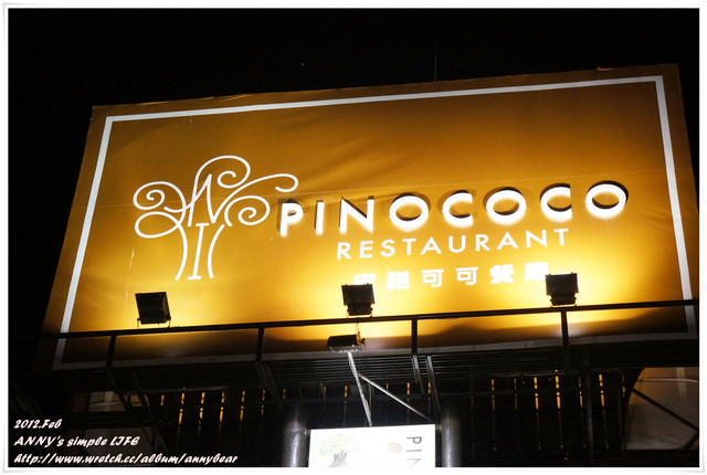 <台中> [義式] 回味義大利蜜月 ♥ Pinococo 皮諾可可