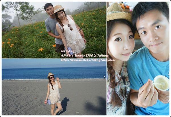 [台東] 台灣也有好美的景色 ♥ 後花園。台東家族旅行