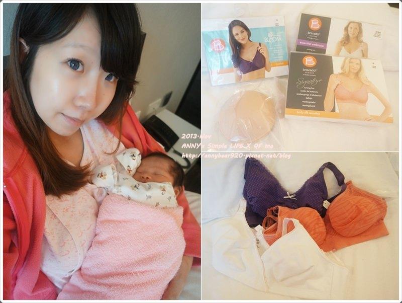[懷孕] 產前產後的孕媽咪必備好物 ♥ QF MA's 哺乳內衣好好穿
