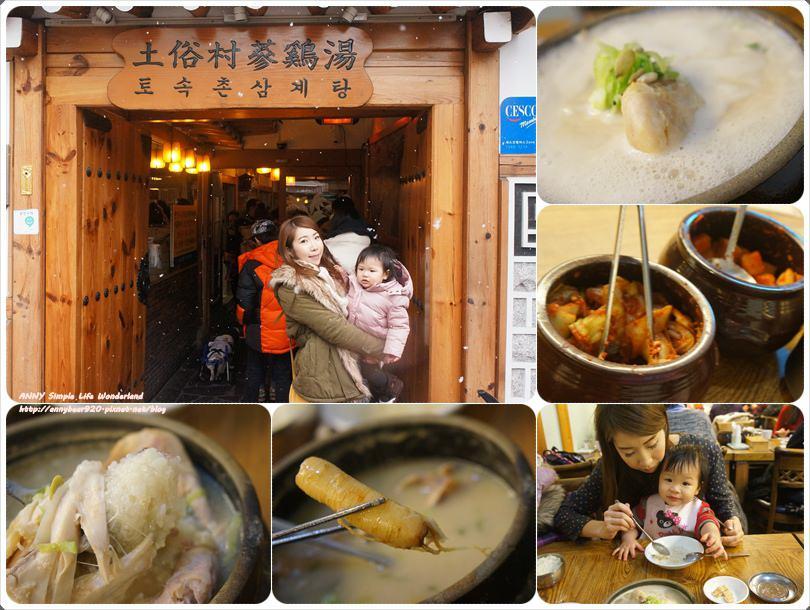 【韓國】首爾必吃美食 ♥ 土俗村蔘雞湯(景福宮站2號出口/近北村 三清洞 安國站)