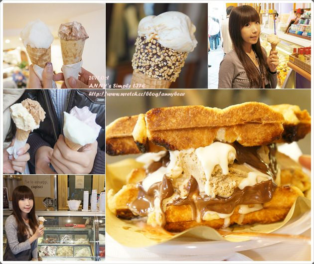 【義大利蜜月】一天一根不過分還會嫌太少 ♥ 7家義大利必吃人氣冰淇淋店分享