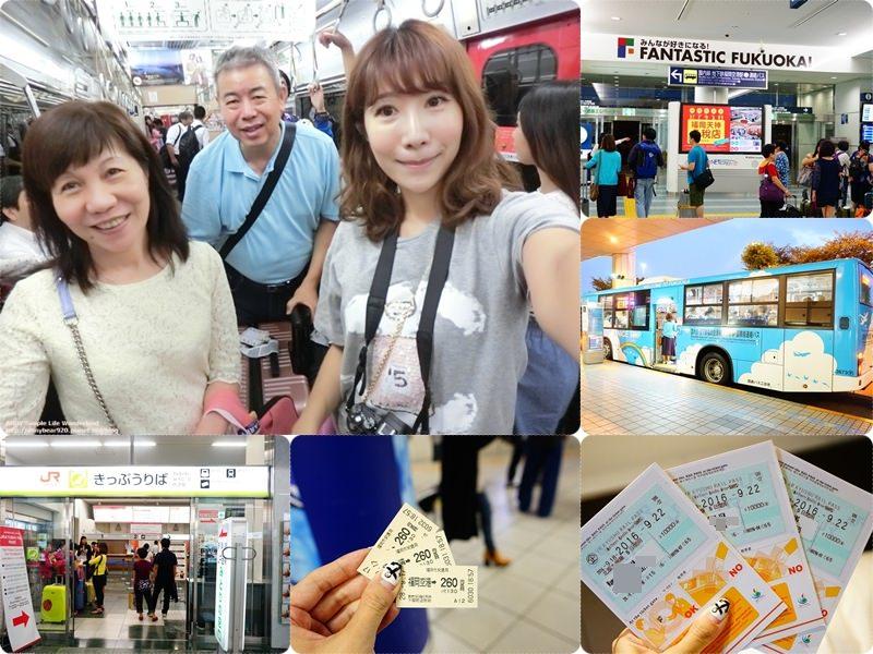 【北九州自由行】從福岡空港到博多市區三種交通方式 ♥ 離市區最近的機場