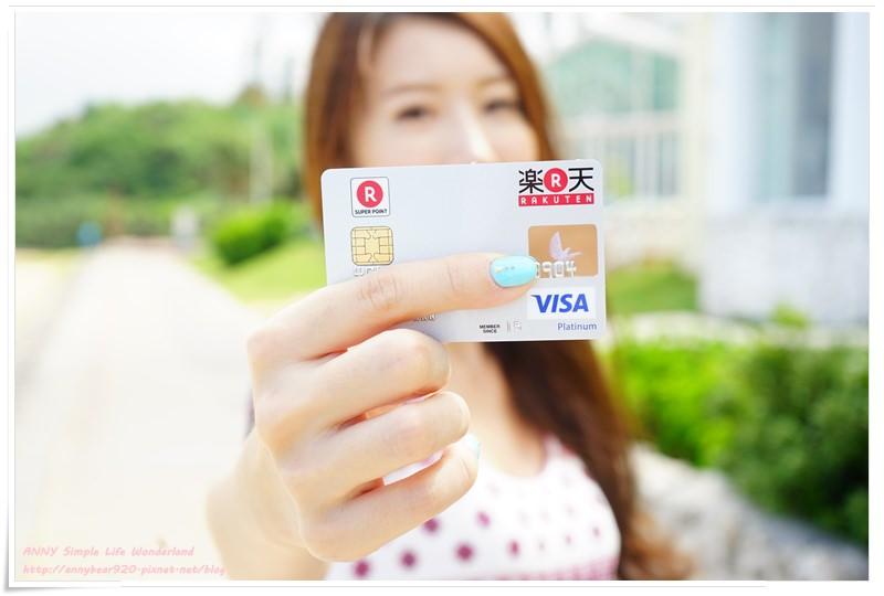 【分享】日本刷樂天信用卡好划算 ♥ 終身免年費 五天免費wifi 優惠多