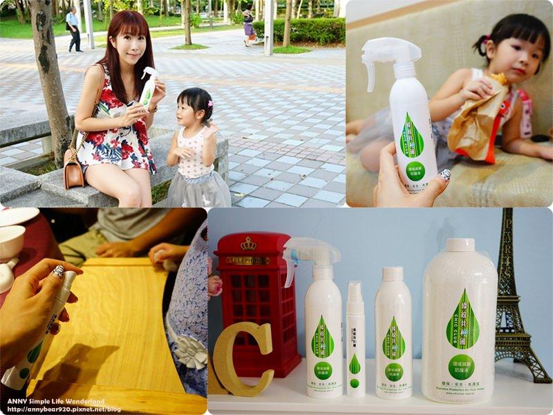 [團購–育兒好物] 病菌掰掰。輕鬆保護全家人的健康 ♥ 日本同步的pH微酸+高濃度次氯酸。條紋共和國 環境滅菌防護液