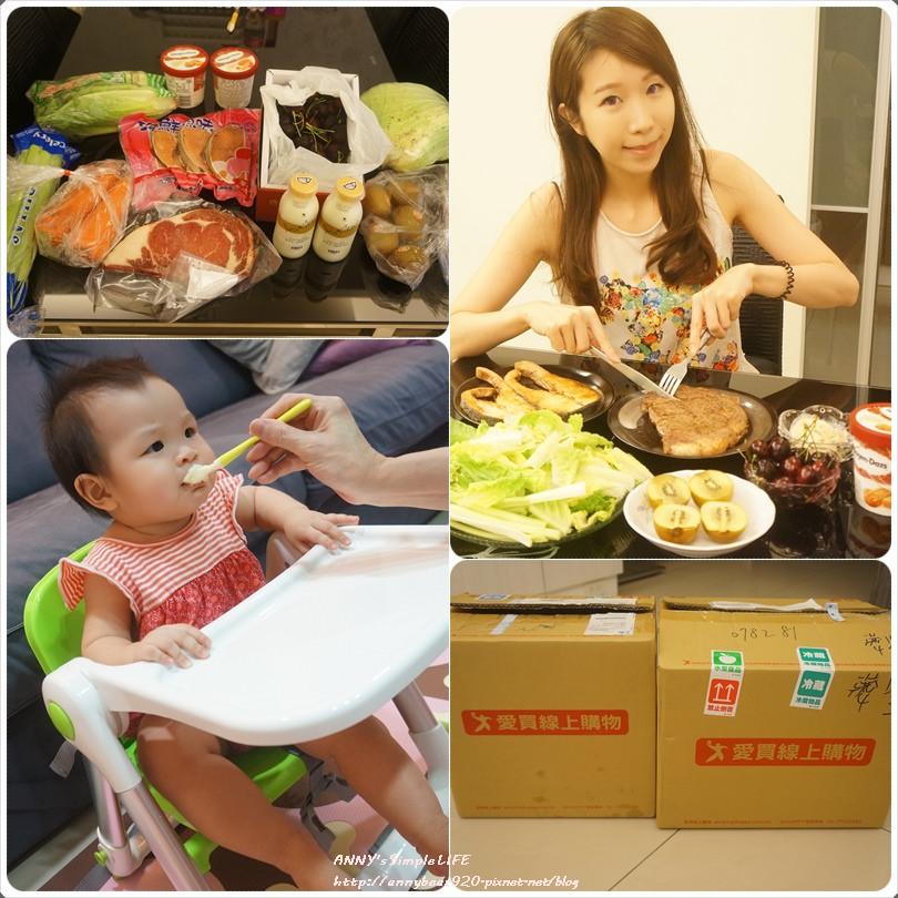 [分享] 媽咪們都有福了 不用出門買菜好方便 ♥ 愛買線上購物