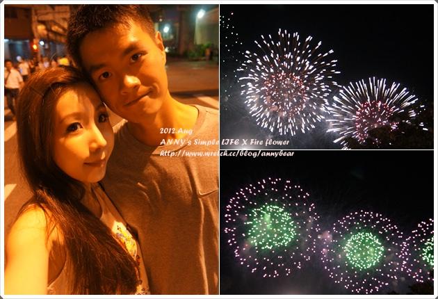 [台北] 煙火很美可是人真的太多了 ♥ 默默變成閃光文的台北大稻埕花火節