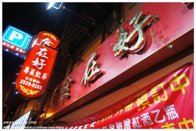 <台北> [港式] 嚐鮮 平價美味 ♥ 食在好粵式飲茶