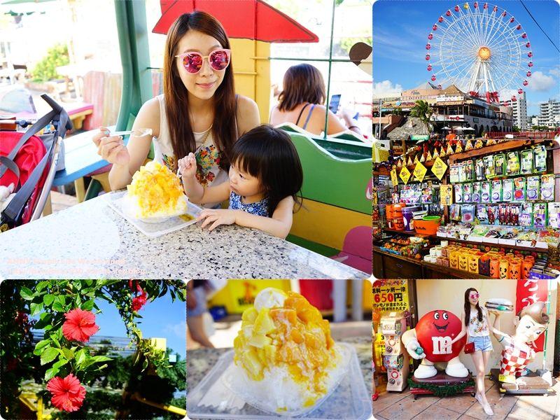 【沖繩】必逛景點推薦 美國村 & 北谷AEON購物中心 ♥ 必吃琉冰美味芒果冰