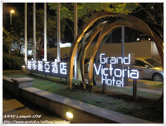 <台北> [西式] 頂級窯烤牛排 ♥ 維多利亞酒店 No.168