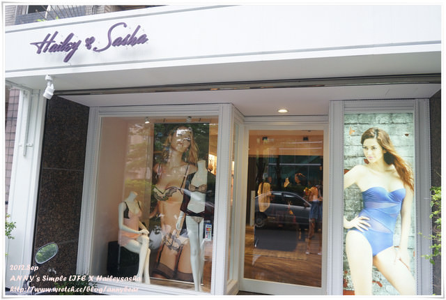 [穿搭] 兼具時尚性感流行的平價內衣新選擇 ♥ 海莉莎莎 Hailey & Sasha
