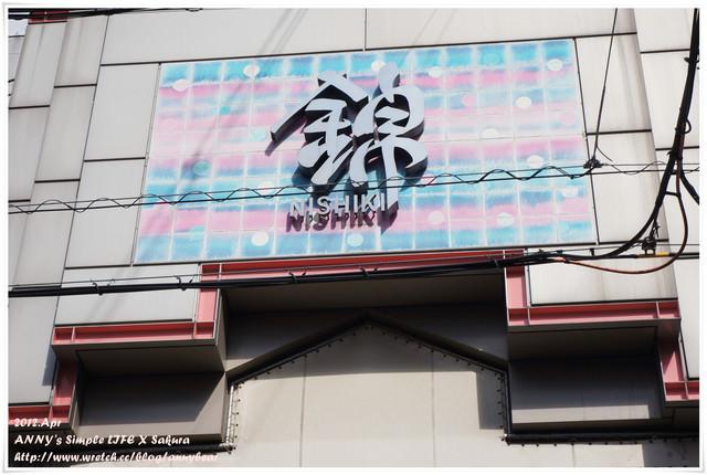 【京阪自由行 】錦市場超多必吃京都美食 ♥ 騰野豆腐店的炸豆腐甜甜圈 草莓大福等