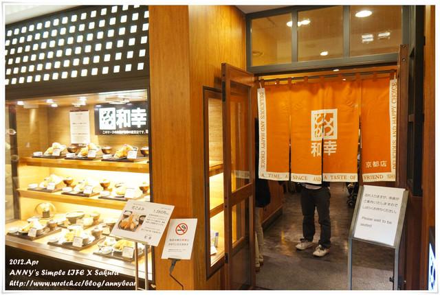 【京阪自由行】推薦必吃美食 京都車站 和幸豬排 ♥ 好吃到太犯規還吃了兩次