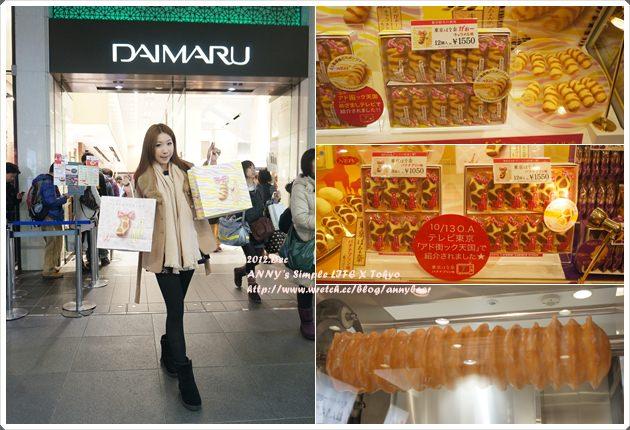 【東京必買】東京車站必買甜點  ♥ 香蕉蛋糕+年輪家年輪蛋糕