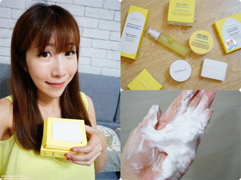 [保養] 後菜鳥的燦爛時代 大賣的美美皂 ♥ Dr. Douxi 朵璽 卵殼精萃乳霜皂 & 系列產品