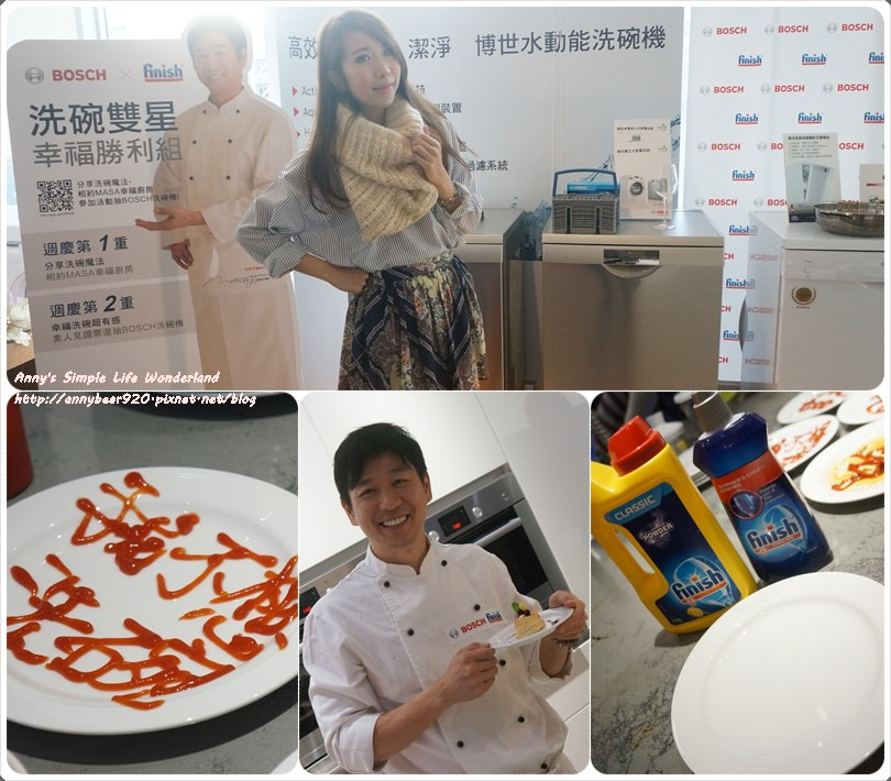 [家電] 開創家庭主婦新時代 告別洗碗的日子  ♥ Bosch洗碗機 X finish清潔劑 辦到了!