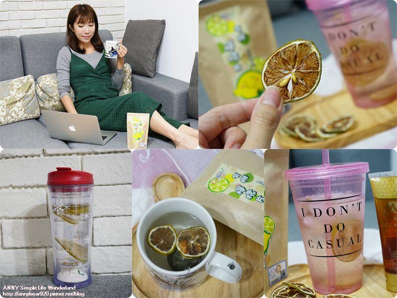 [分享] 跟著我越喝越美 越喝越健康 ♥ 台灣在地嚴選有機綠皮檸檬片