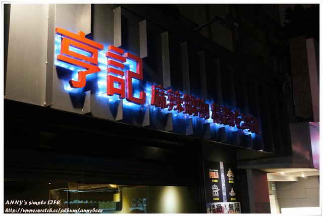 <台北> [麻辣鍋] 跨年連兩發 亨記麻辣鍋物+馬辣頂級鴛鴦麻辣鍋♥♥♥♥♥