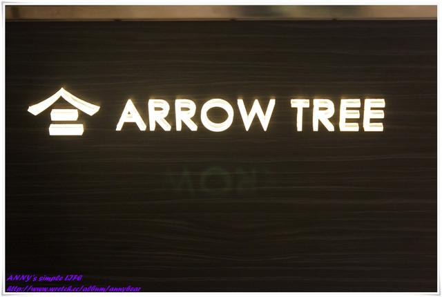 <台北> [下午茶] Arrow tree 亞羅珠麗