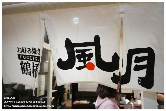 【京阪自由行】必吃美食 道頓堀 鶴橋風月大阪燒 ♥ 來大阪不吃就遜了