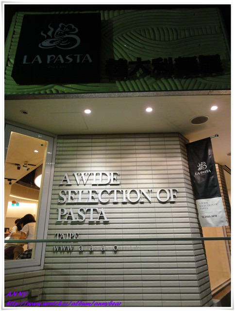<台北> [義式] La pasta 義大利麵屋 (南西店)