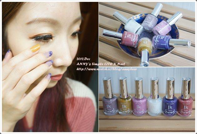 [指甲油] (贈獎) 指尖的幸福隨想穿搭 ♥ 維克維娜 JK ipar 水性無毒指甲油 (已抽出)