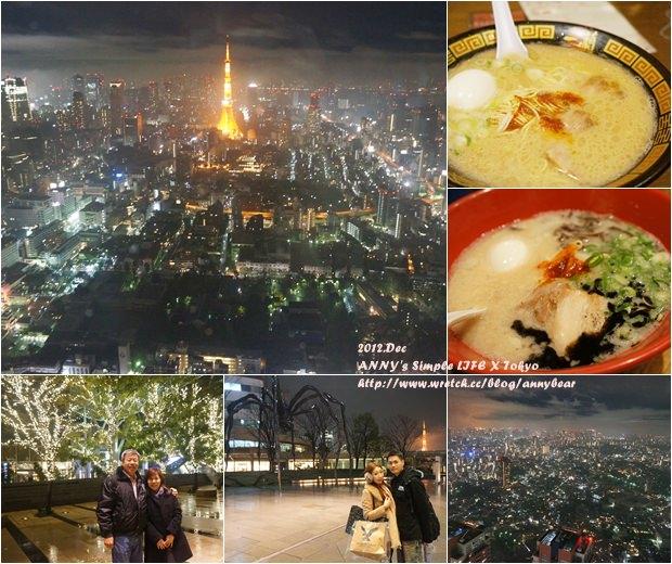 【東京跨年自由行】必吃拉麵雙響炮一蘭一風堂 ♥ 六本木city view夜景好美